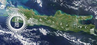 什么是爪哇岛?